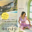 Happy Evolution(ハッピー エボリューション)