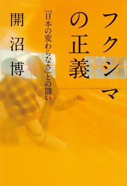 フクシマの正義――「日本の変わらなさ」との闘い-電子書籍