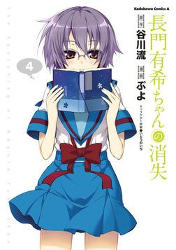 長門有希ちゃんの消失(4)-電子書籍