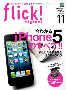 flick! digital 2012年11月号 vol.13-電子書籍