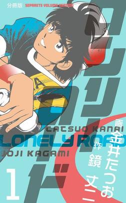 ロンリーロード【分冊版】 1-電子書籍