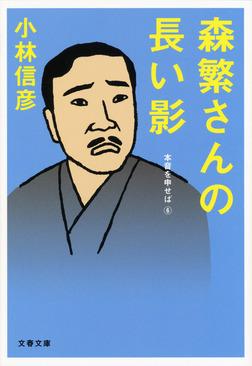 森繁さんの長い影-電子書籍