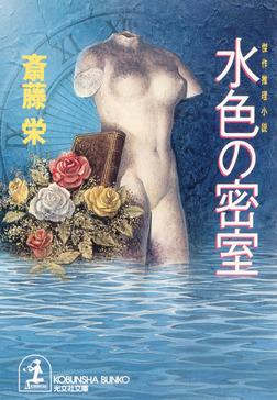 水色の密室-電子書籍