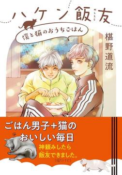 ハケン飯友 僕と猫のおうちごはん-電子書籍