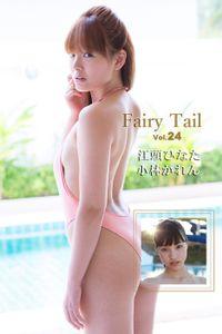 Fairy Tail Vol.24 / 小林かれん 江頭ひなた