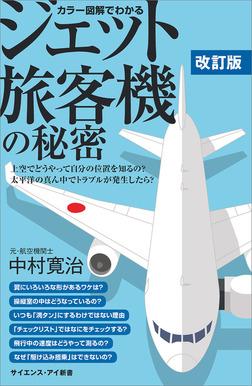 カラー図解でわかるジェット旅客機の秘密 改訂版 上空でどうやって自分の位置を知るの? 太平洋の真ん中でトラブルが発生したら?-電子書籍