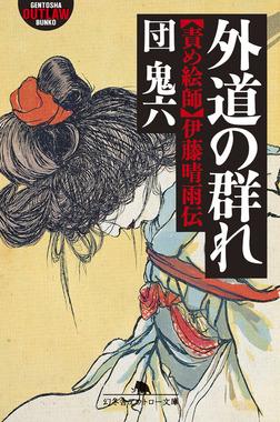 外道の群れ 責め絵師・伊藤晴雨伝-電子書籍