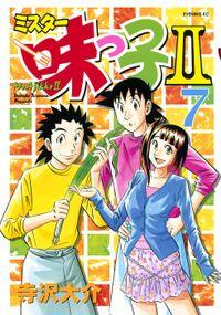 ミスター味っ子II(7)