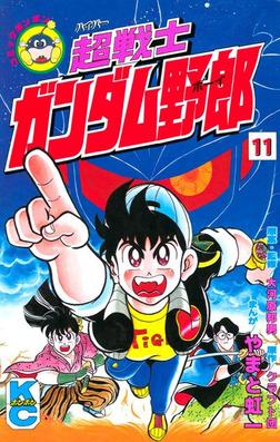超戦士 ガンダム野郎(11)-電子書籍