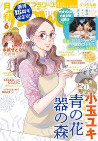 月刊flowers 2020年6月号(2020年4月28日発売)
