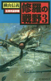 修羅の戦野3 北満州追撃戦
