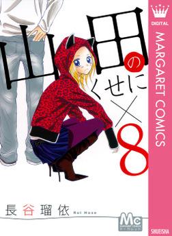 山田のくせに×8-電子書籍