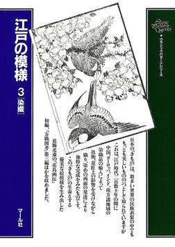 江戸の模様(3)染織-電子書籍