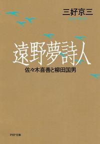 遠野夢詩人 佐々木喜善と柳田国男