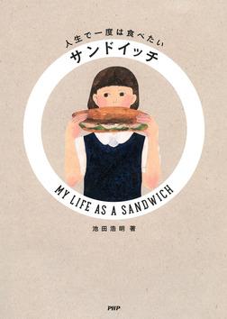 人生で一度は食べたいサンドイッチ MY LIFE AS A SANDWICH-電子書籍