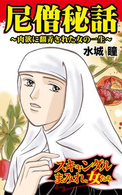 尼僧秘話~肉欲に翻弄された女の一生/スキャンダルまみれな女たちVol.2-電子書籍