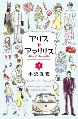 アリスとアマリリス(3)-電子書籍