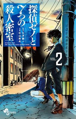 探偵ゼノと7つの殺人密室(2)【期間限定 無料お試し版】-電子書籍