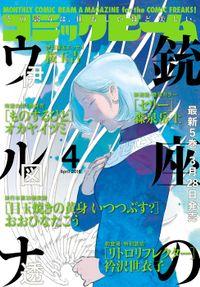 月刊コミックビーム 2018年4月号