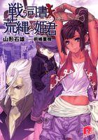 戦う司書と荒縄の姫君 BOOK6