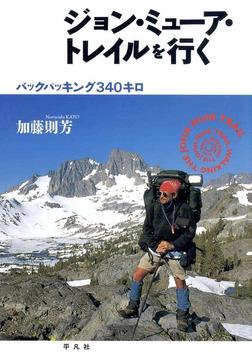 ジョン・ミューア・トレイルを行く-電子書籍