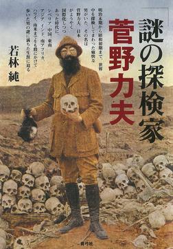 謎の探検家菅野力夫-電子書籍