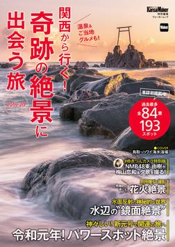 KansaiWalker特別編集 関西から行く!奇跡の絶景に出会う旅 2019-20-電子書籍