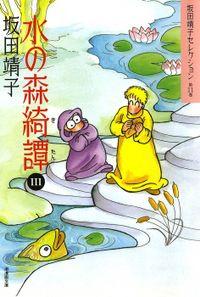 水の森綺譚 (3)