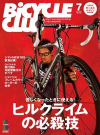 BiCYCLE CLUB 2014年7月号 No.351