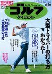 週刊ゴルフダイジェスト 2020/6/16号