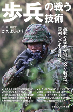歩兵の戦う技術 銃弾や砲弾が飛び交う戦場で勝利して生き残る-電子書籍