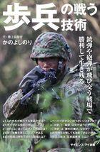 歩兵の戦う技術 銃弾や砲弾が飛び交う戦場で勝利して生き残る