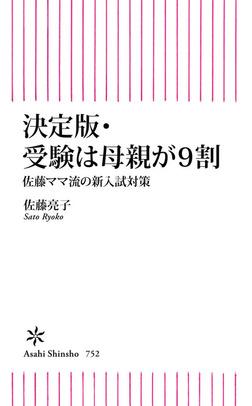 決定版・受験は母親が9割 佐藤ママ流の新入試対策-電子書籍
