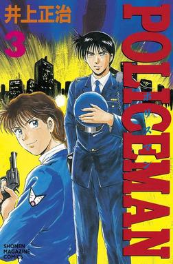 POLICEMAN(3)-電子書籍
