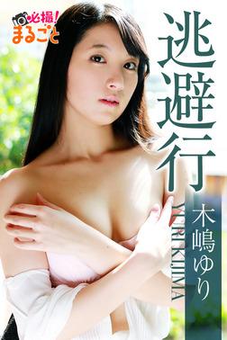 逃避行 木嶋ゆり-電子書籍