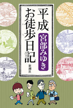 平成お徒歩日記-電子書籍