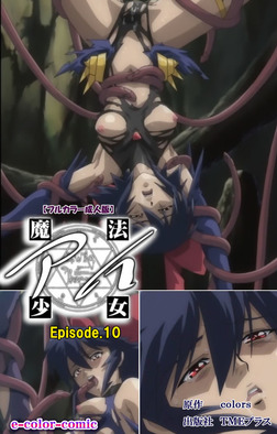 【フルカラー成人版】魔法少女アイ Episode.10-電子書籍