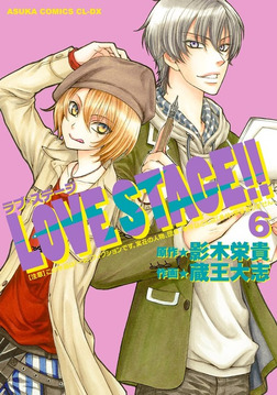 LOVE STAGE!!(6)-電子書籍