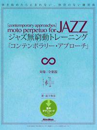 ジャズ無窮動トレーニング「コンテンポラリー・アプローチ」