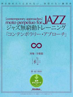 ジャズ無窮動トレーニング「コンテンポラリー・アプローチ」-電子書籍