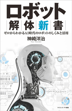 ロボット解体新書 ゼロからわかるAI時代のロボットのしくみと活用-電子書籍