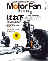 Motor Fan illustrated Vol.98