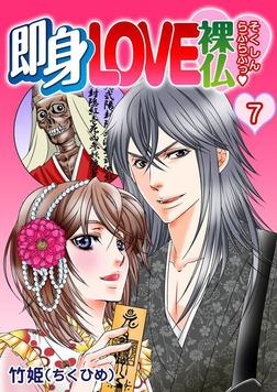 即身LOVE裸仏 7巻-電子書籍