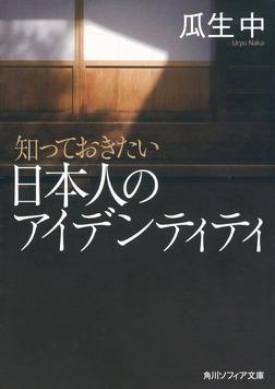 知っておきたい日本人のアイデンティティ-電子書籍
