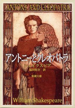 アントニーとクレオパトラ-電子書籍