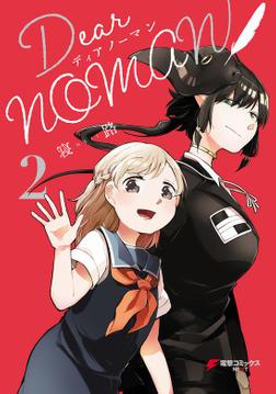 Dear NOMAN 2-電子書籍