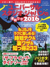 ユニバーサル・スタジオ・ジャパンの便利ワザ2016