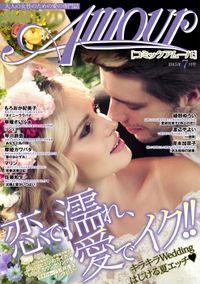 コミック・アムール 2015年7月号
