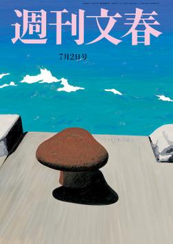 週刊文春 2020年7月2日号-電子書籍