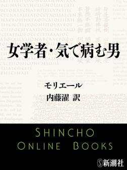 女学者・気で病む男-電子書籍